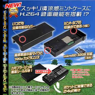 格安スパイカメラ送料無料【防犯用】【microSDカード32GBセット】ミントケース型小型ビデオカメラ 【匠ブランド FREEYE-フリーアイ-】